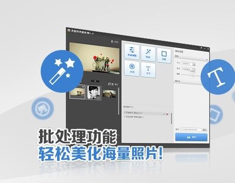 โปรแกรมแต่งรูปจีน XIU XIU 3.7.0
