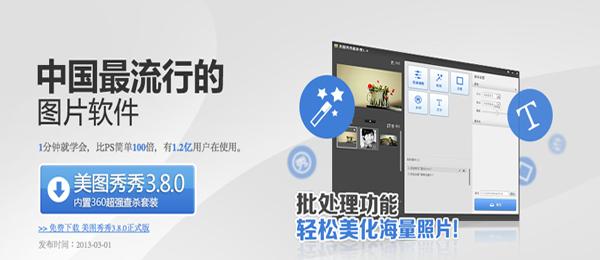 โปรแกรมแต่งรูปจีน XIU XIU 3.8.0