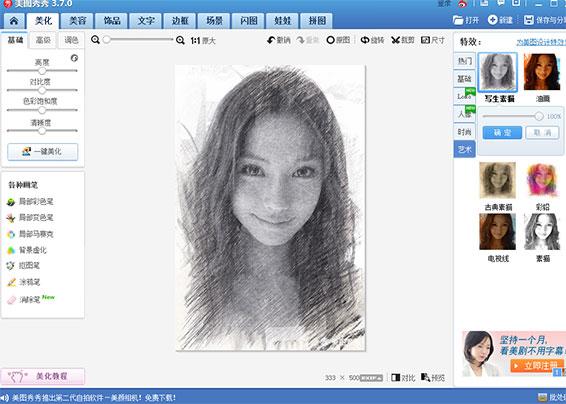 เปลี่ยนรูปภาพเป็นภาพวาดด้วยดินสอ